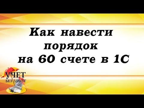 Как навести порядок на 60 счете в 1С