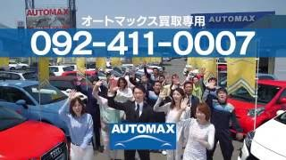 【公式】オートマックスCM