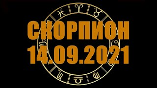 Гороскоп на 14.09.2021 СКОРПИОН