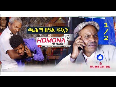 HDMONA - Part 1 - ጫሕማ በዓል ዱኳን ብ ኣማን ናሽሕ Chahma Beal Dukuan by Aman Nahsh - New Eritrean Comedy 2019