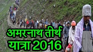 भक्तों के लिए Amarnath Yatra की Dates का ऐलान
