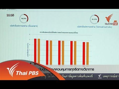 ที่นี่ Thai PBS : โปรแกรมตรวจคัดลอกวิทยานิพนธ์ (22 ก.ค. 58)