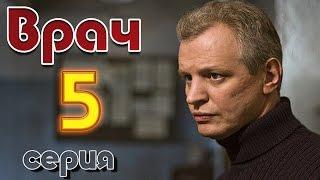 """""""ВРАЧ"""" 5 серия"""