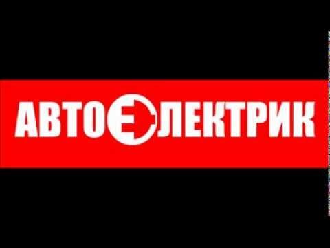 Автоэлектрик на выезд по Харькову