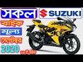 Top 19 Suzuki Bike Update Price In Bangladesh 2020 At September