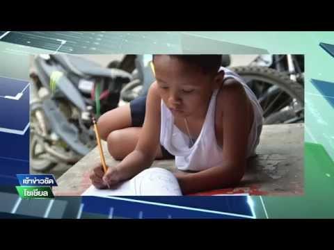 เด็กฟิลิปปินส์ใฝ่เรียนได้ทุนการศึกษา | 13-07-58 | เช้าข่าวชัดโซเชียล | ThairathTV