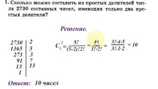 Урок 4. Комбинаторика. Выбор формулы. Сочетания. Алгебра 11 класс.