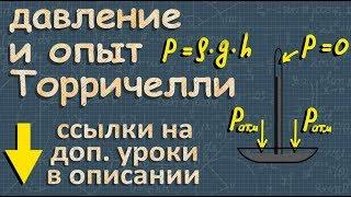 физика АТМОСФЕРНОЕ ДАВЛЕНИЕ опыт Торричелли 7 класс