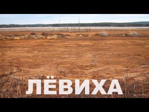 Зона экологического бедствия в Лёвихе | Ураловед