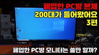 [Korea ITAD] 폐업한 PC방에서 사용한 모니터…