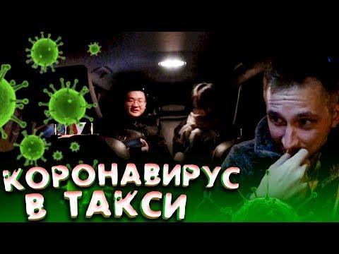 Коронавирус в такси / Яндекс Такси / комфорт+ Будь ОСТОРОЖЕН