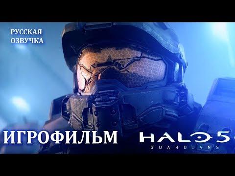 Halo 5 Guardians ИГРОФИЛЬМ на русском ● Xbox One прохождение без комментариев ● BFGames - Видео онлайн