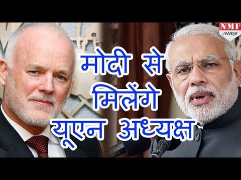 UNGA president Peter Thomson India आकर करेंगे Narendra Modi से मुलाकात