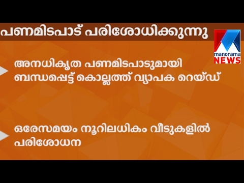 Operation Shylock: Black money seized from Kollam | Manorama News
