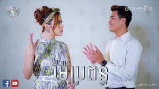 ម៉ែប្រពន្ធ - អៀង វុត្ថា & ចាន់ ស្រីនាថ | Mae Bropun - Eang Vutha Ft Chan Sreyneat