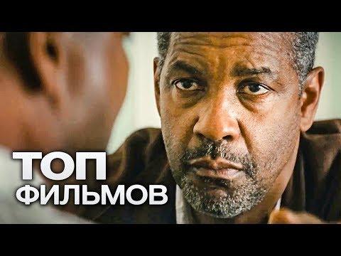 10 ФИЛЬМОВ С УЧАСТИЕМ ДЕНЗЕЛА ВАШИНГТОНА! - Видео онлайн