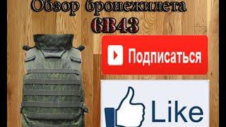 Обзор бронижелита 6Б43.(В этом видео мы покажем и расскажем о бронежилете 6Б43.Ссылка на него http://spec-army.ru/katalog-38232 ., 2015-12-25T06:28:49.000Z)