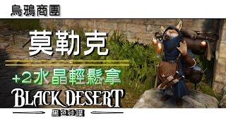 黑色沙漠 Black Desert《莫勒克》烏鴉商團 +2水晶來源 - 검은사막