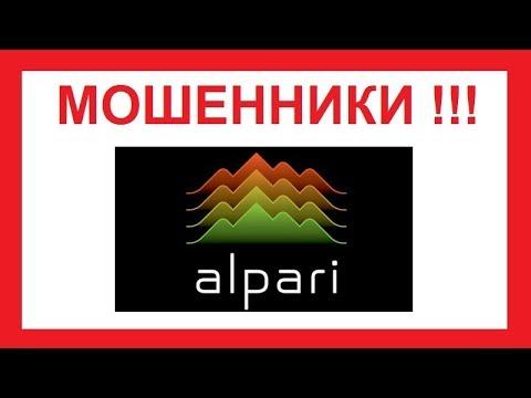 Форум отзывы альпари форекс заработал на форекс миллион долларов в
