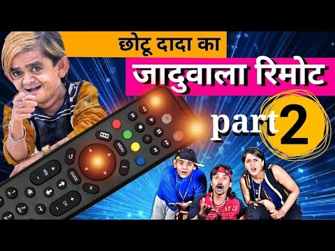 Download Part-2 Chotu Dada Ka Jaduwala Remote  छोटू दादा का जादुवाला रिमोट। Khandeshi Chhotu Latest Comedy.