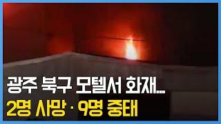광주 북구 모텔서 화재...2명 사망·9명 중태