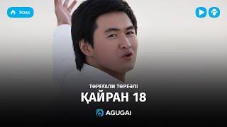 Торегали Тореали Қайран 18 аудио