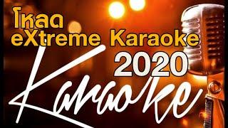 eXtreme karaoke 2020 ร้องเพลงฉลองปีใหม่ 2020
