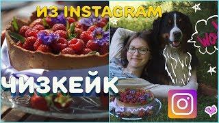 Как приготовить Чизкейк из Instagram