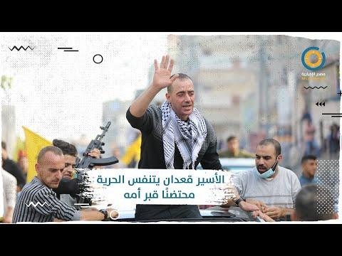 الأسير المحرر عبد الرؤوف قعدان يحلق خارج  أسوار السجن بعد 16 عام من الأسر