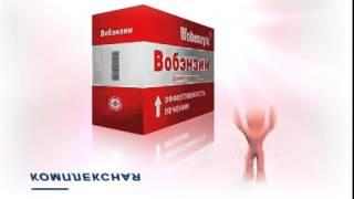Вобэнзим - Скажите заболеваниям нет!