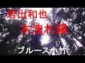木洩れ陽/岩出和也 by ブルース小竹
