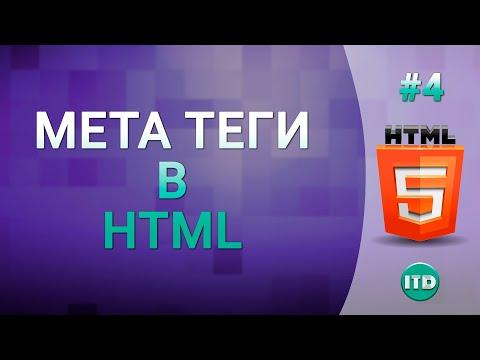 Мета тег Meta, мета теги сайта, служебные мета теги в документе html, Видео курс по HTML, Урок 4