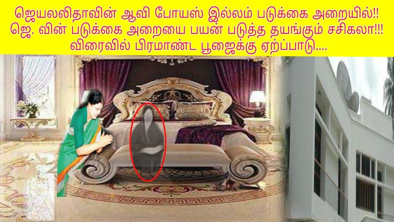 Jayalalitha ghost in poes bedroom shocking on sasikala Jayalalitha house poes garden photos