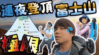 2019年日本【富士山】連夜登頂挑戰!!