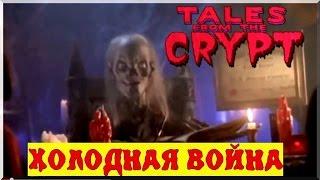 Байки из Склепа - Холодная Война | 6 эпизод 7 сезон | Ужасы | HD 720p