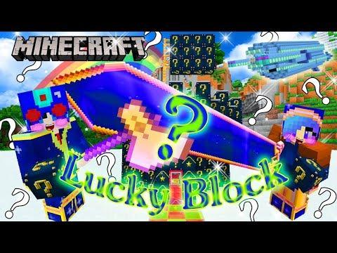 Minecraft ลุ้นสุ่มเปิดลักกี้บล็อคดวงดาวใครจะเกลือใครจะน่ารักกัน Astral Lucky Block Mod