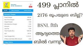 BSNL ftth first month bill received BSNL ftth