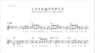 """【ピアノ演奏付】プリパラ OP2 """"ミラクル☆パラダイス""""【メロディー譜】"""