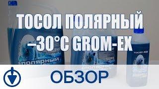 Тосол Полярный –30°С Grom-ex