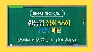 [한국사능력검정시험]해…