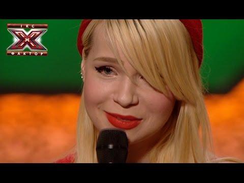 Женя Пинчук - Дитина - Бумбокс - Х-Фактор 5 - Киев - 27.09.2014