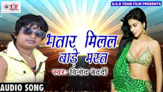 Bhatar Milal Bade Mast भत र म लल ब ड मस त Vinod Bedardi Hit Bhojpuri Song 2017 Team Film