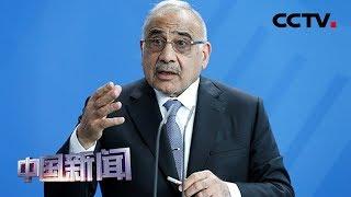 [中国新闻] 伊拉克总理阿卜杜勒-迈赫迪宣布将辞职 | CCTV中文国际