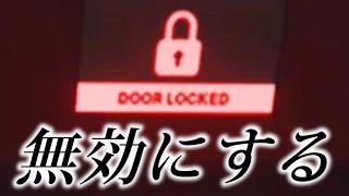 扉がロックされるのを無効にする方法【ヒットマン3】