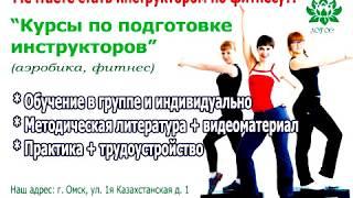обучении инструкторов отзыв Анастасии, г. Омск, Фитнес клуб