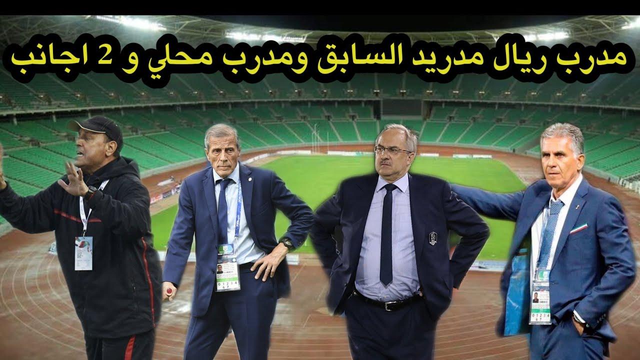 رسميا افضل اربع مدربين لتدريب منتخب العراق | مدرب العراق الجديد ؟