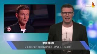 Афиша на канале Стиль: Павел Воля - стендап-шоу