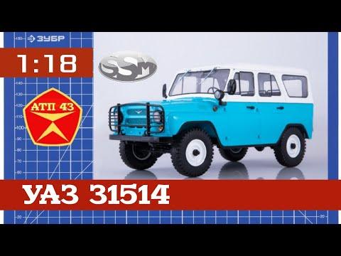 Обзор масштабной модели УАЗ 31514 от SSM 1:18