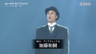 加藤和樹主演のミュージカル「タイタニック」が10月1日(月)に、東京・...