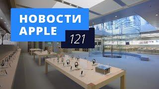 Новости Apple, 121: Apple Shop и Apple Watch в России и финансовые итоги Apple